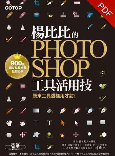 楊比比的Photohsop工具活用技:原來工具這樣用才對
