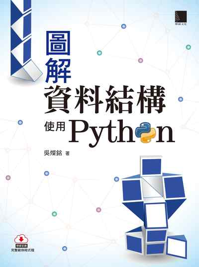 圖解資料結構:使用Python