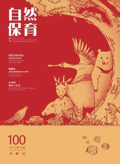 自然保育季刊 [第100期]:冬季刊