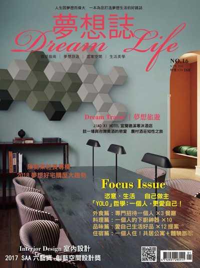 夢想誌 [第16期]:Dream Travel 夢想旅遊