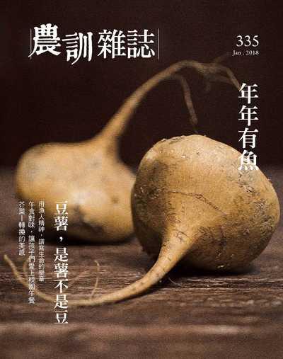 農訓雜誌 [第335期]:年年有魚
