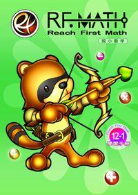 RF數學:第十二級 12-1 比和比值
