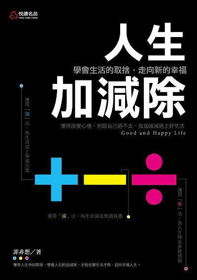 人生加減除:學會生活的取捨, 走向新的幸福