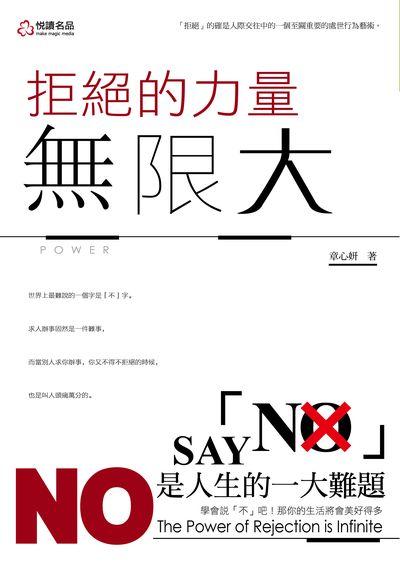 拒絕的力量無限大:Say「No」是人生的一大難題