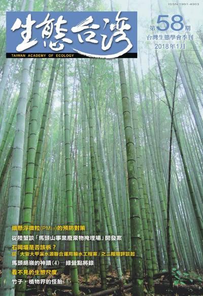 生態台灣 [第58期]:台灣生態學會季刊