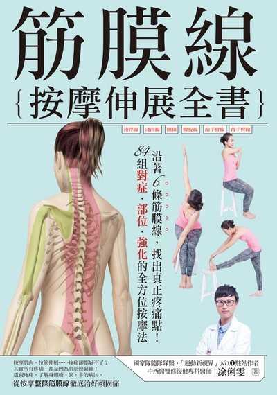 筋膜線按摩伸展全書:沿著6條筋膜線, 找出真正疼痛點!84組對症.部位.強化的全方位按摩法