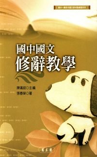 國中國文修辭教學