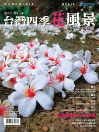 台灣四季花風景