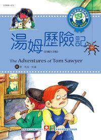 湯姆歷險記