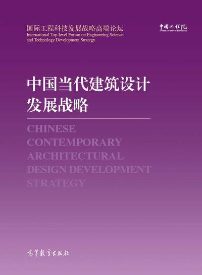 中國當代建築設計發展戰略