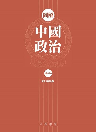 圖解中國政治