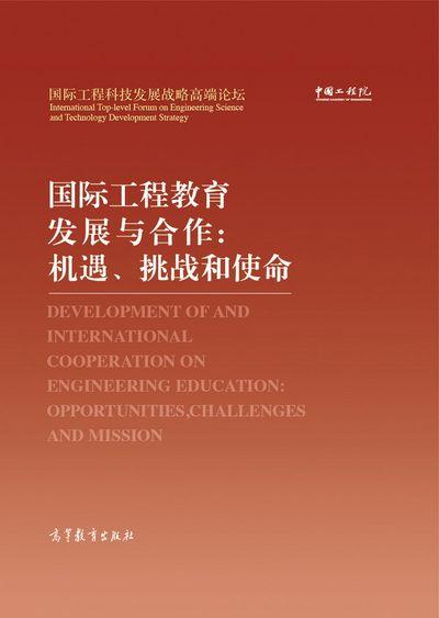 國際工程教育發展與合作:機遇、挑戰和使命