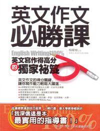 英文作文必勝課:英文寫作得高分的獨家祕笈