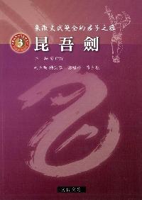 昆吾劍:象徵文武雙全的君子之器