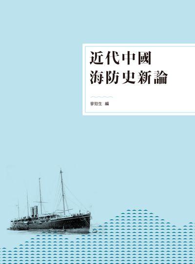 近代中國海防史新論
