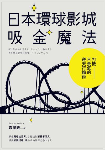 日本環球影城吸金魔法:打敗不景氣的逆天行銷術