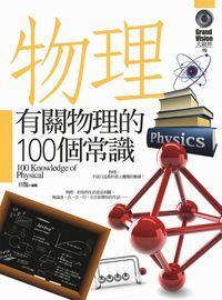 有關物理的100個常識