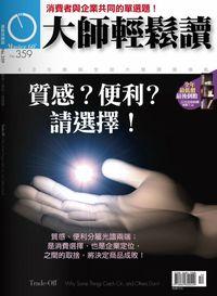 大師輕鬆讀 2009/12/17 [第359期]:質感?便利?請選擇!