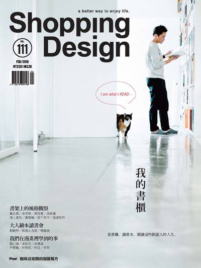 Shopping Design [第111期]:我的書櫃