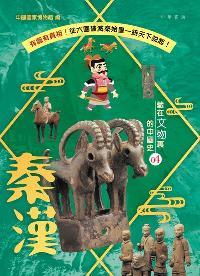 藏在文物裏的中國史. 4, 秦漢