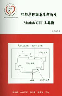 粗糙集理論基本解析及Matlab GUI工具箱
