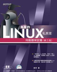 鳥哥的Linux私房菜, 伺服器架設篇(第三版)