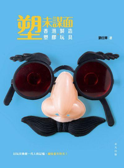 塑未謀面:香港製造 X 塑膠玩具