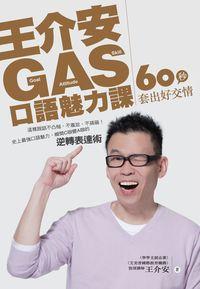 王介安GAS口語魅力課:60秒套出好交情 : 逆轉表達術