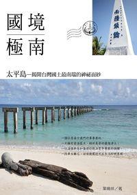 國境極南:太平島 : 揭開臺灣國土最南端的神秘面紗