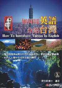 如何用英語介紹台灣 [有聲書]