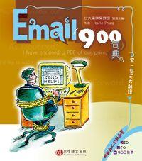 Email 900句典:寫一整天太離譜