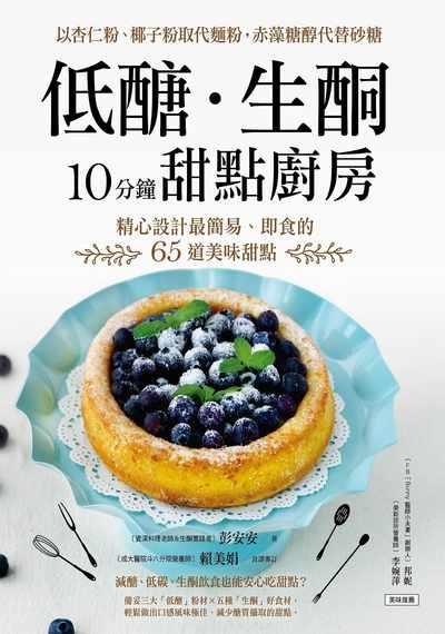 低糖.生酮10分鐘甜點廚房:以杏仁粉、椰子粉取代麵粉, 赤藻糖醇代替砂糖 精心設計最簡易、即食的65道美味甜點