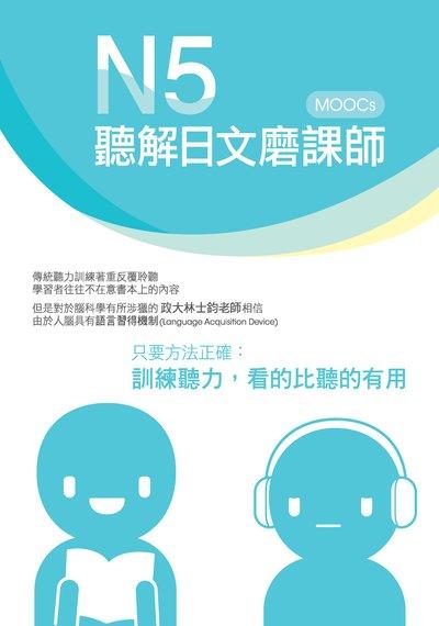 N5聽解日文磨課師 [有聲書]