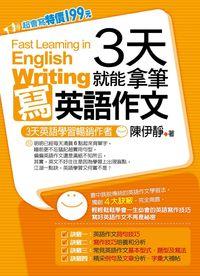 3天就能拿筆寫英語作文
