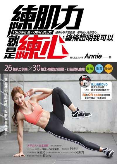 練肌力就是練心, 線條證明我可以:姐練的不只是重量, 還有強大的自信心:28招肌力訓練x30招3分鐘速效運動, 打造微肌曲線