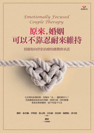 原來, 婚姻可以不靠忍耐來維持:情緒取向伴侶治療的挑戰與承諾