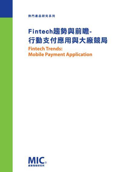 Fintech趨勢與前瞻:行動支付應用與大廠競局