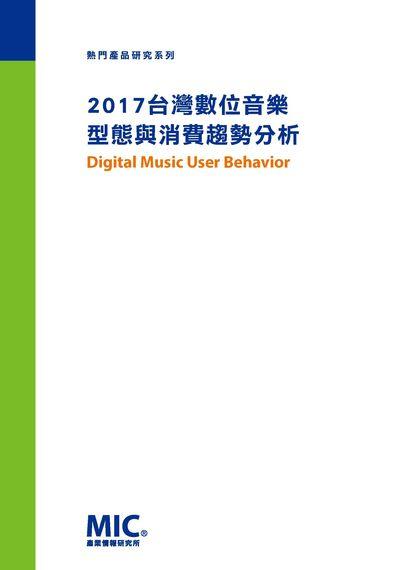 2017台灣數位音樂型態與消費趨勢分析