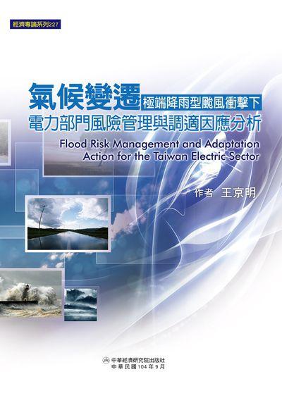 氣候變遷極端降雨型颱風衝擊下電力部門風險管理與調適因應分析