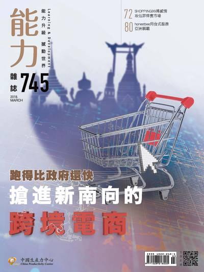 能力雜誌 [第745期]:搶進新南向的跨境電商