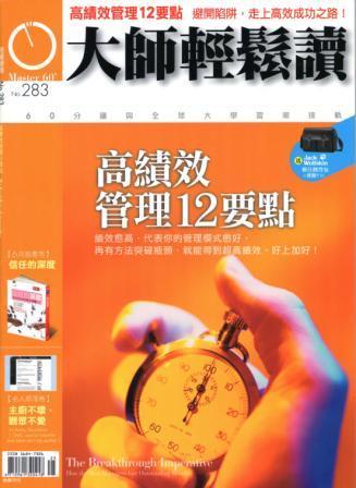 大師輕鬆讀 2008/06/19 [第283期]:高績效管理12要點