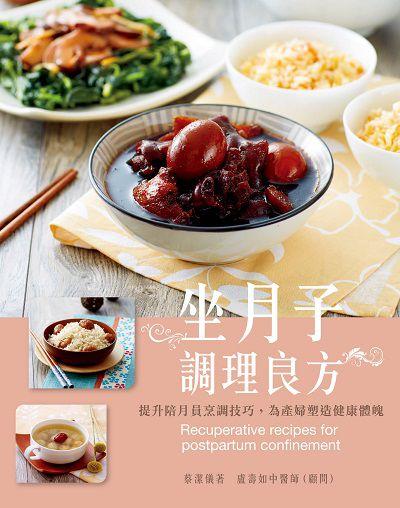 坐月子調理良方:提升陪月員烹調技巧, 為產婦塑造健康體魄