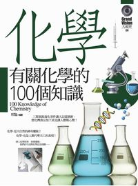有關化學的100個知識