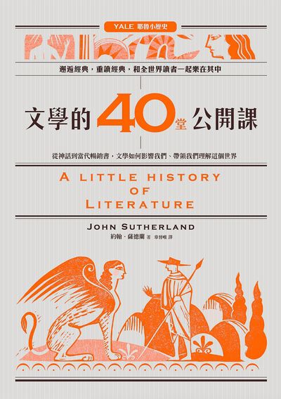 文學的40堂公開課:從神話到當代暢銷書, 文學如何影響我們、帶領我們理解這個世界