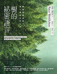 樹的祕密語言:學會傾聽樹語, 潛入樹的神祕世界