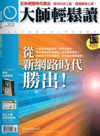 大師輕鬆讀 2008/11/20 [第305期]:大師輕鬆讀-從新網路時代勝出!