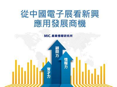 從中國電子展看新興應用發展商機
