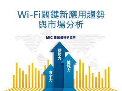 Wi-Fi關鍵新應用趨勢與市場分析