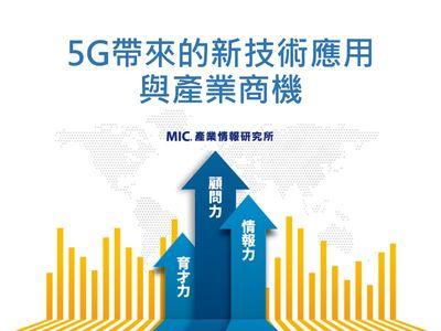 5G帶來的新技術應用與產業商機