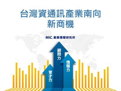 台灣資通訊產業南向新商機